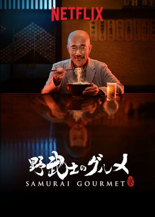 Banner of Samurai Gourmet