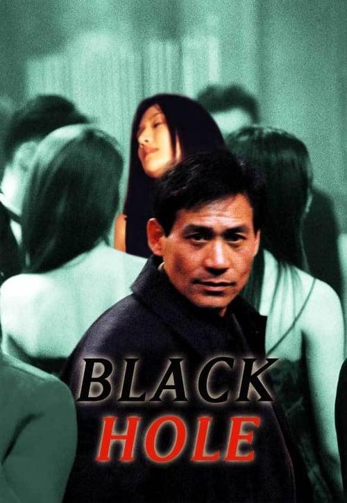 Black Hole (2000)