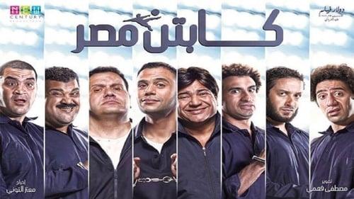 Captain Masr Online
