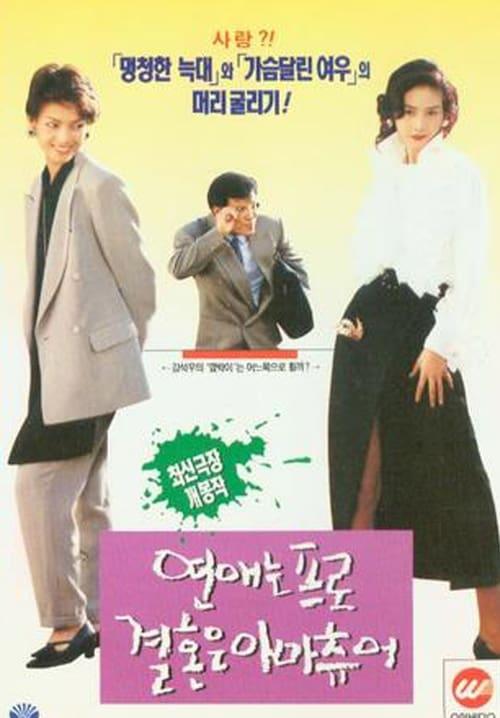 Love-Pro, Marriage-Amateur (1994)