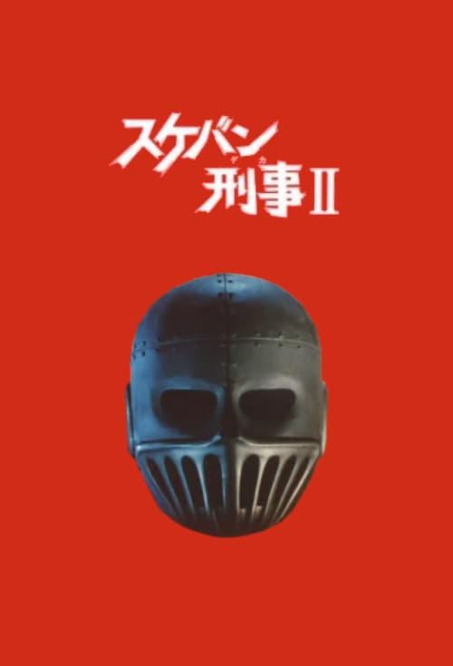Sukeban Deka II: Legend of the Iron Mask (1985)