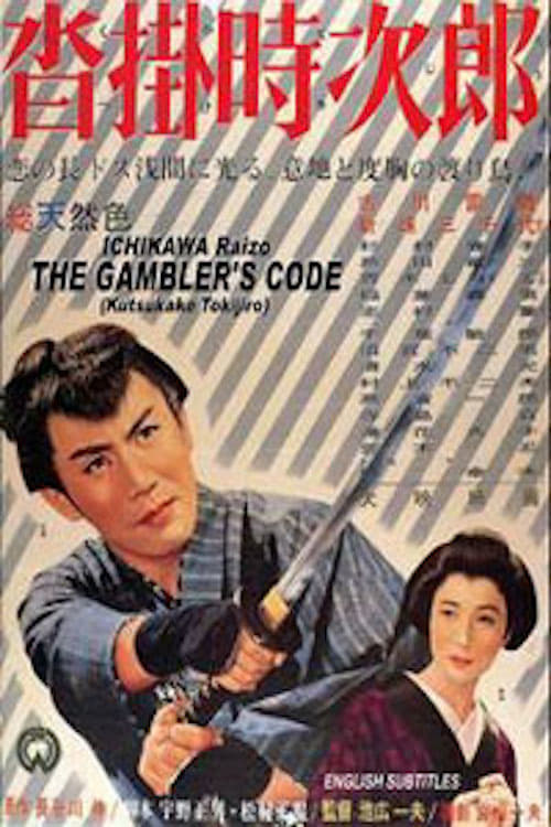 The Gambler's Code (1961)