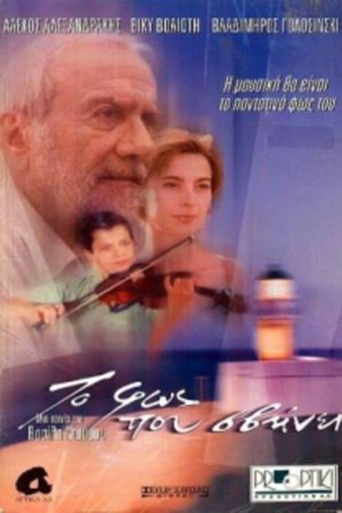 Fading Light (2000)