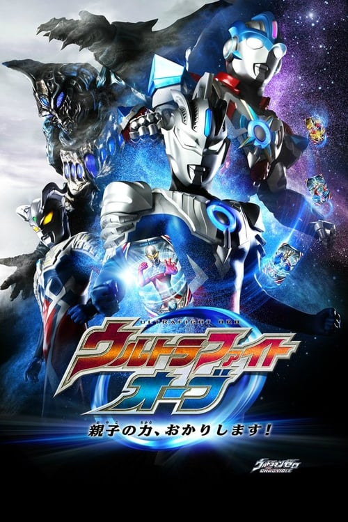 Filme ウルトラファイトオーブ 親子の力、おかりします! Completo