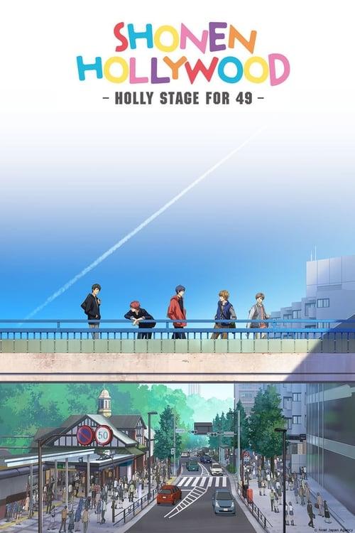 少年ハリウッド-HOLLY STAGE FOR 49- (2014)