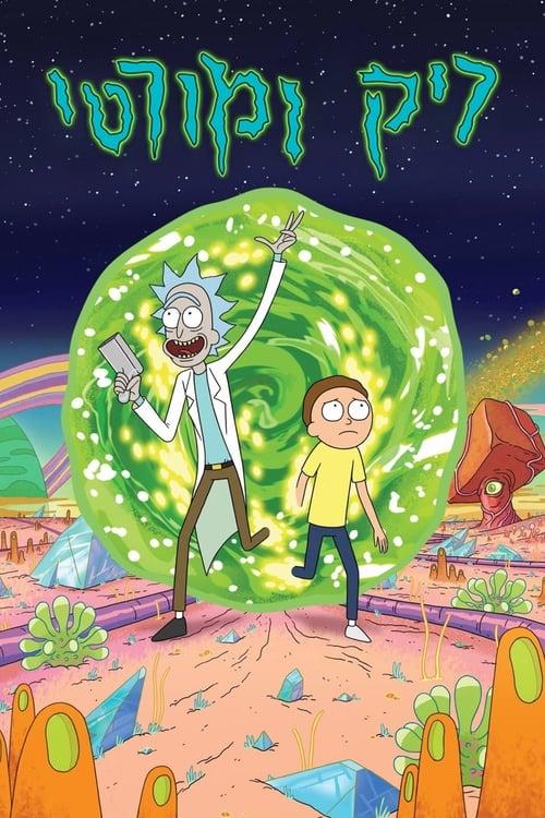 Assistir Rick and Morty - Série / 3 Temporadas