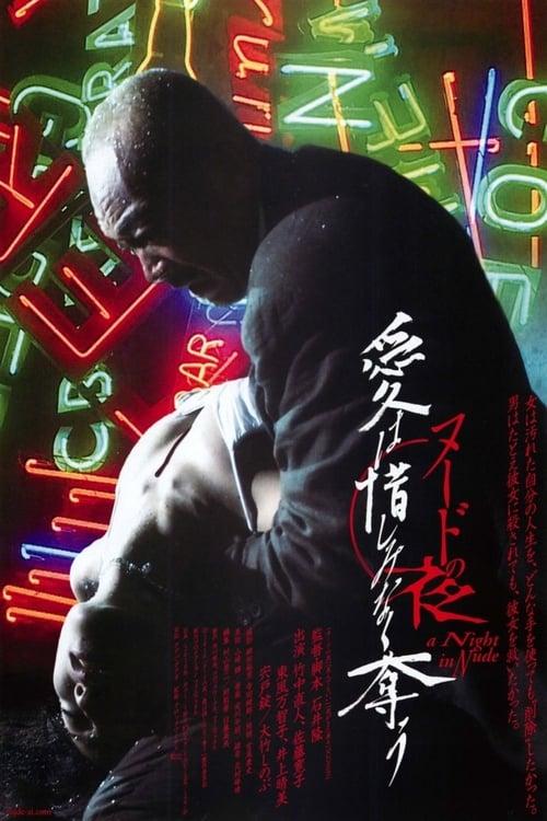 Película Nûdo no yoru: Ai wa oshiminaku ubau En Línea