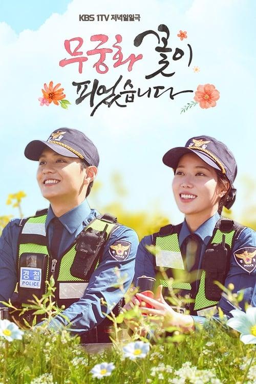 Lovers in Bloom (2017)