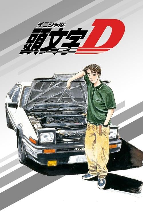 頭文字D First Stage (1998)