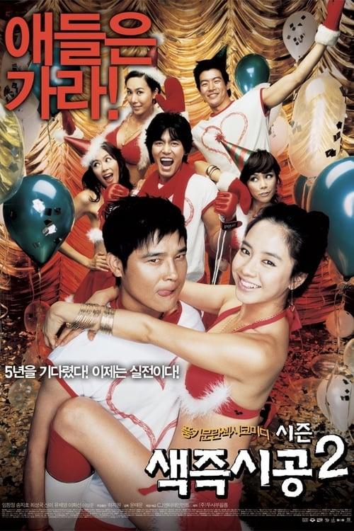 Sex is Zero 2 (2007) ขบวนการปิ๊ด ปี้ ปิ๊ด 2 แผนแอ้มน้องใหม่หัวใจสะเทิ้น
