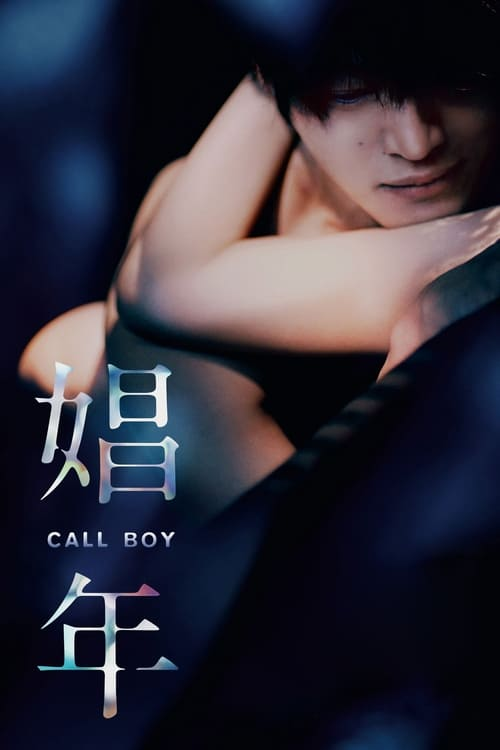 Call Boy [Vose] [hd720]
