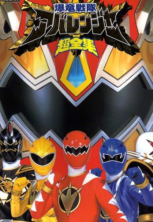 Super Sentai: Saison 27