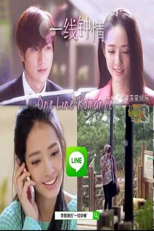 Line Romance (2014)
