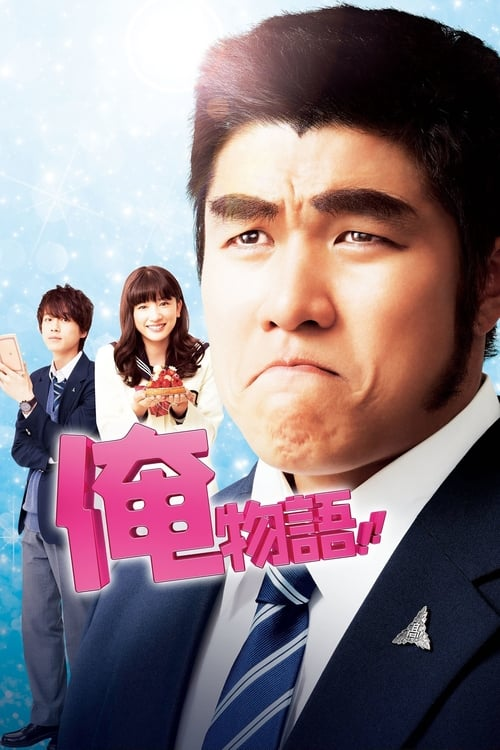 Ore Monogatari (2015) ไม่หล่อแต่เร้าใจ (Soundtrack ซับไทย)
