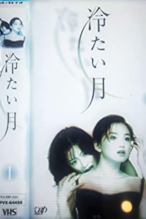 Tsumetai tsuki (1998)