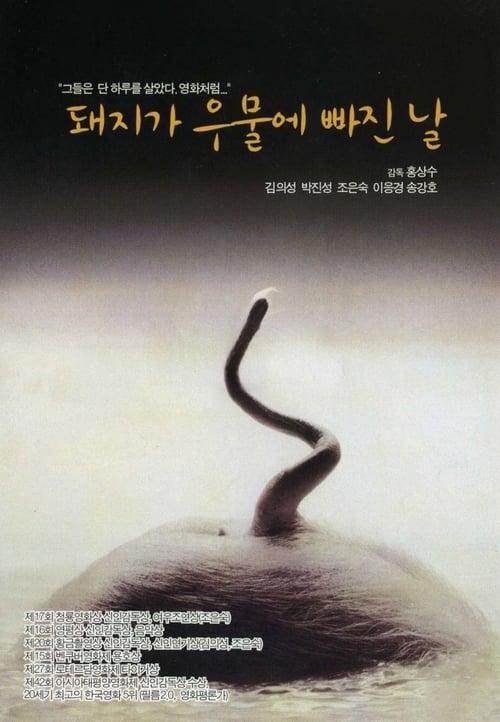 Film Le Jour où le cochon est tombé dans le puits En Bonne Qualité Hd 1080p