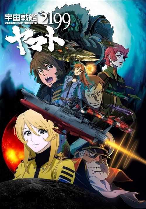 Space Battleship Yamato 2199 (2013)