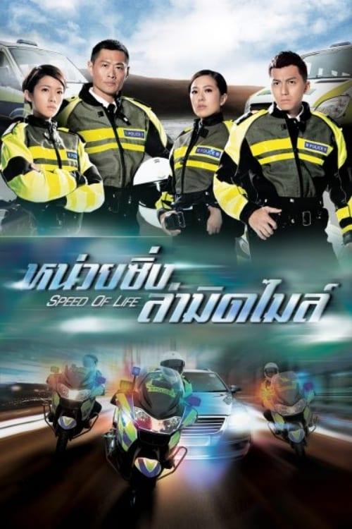 Speed of Life (2016)
