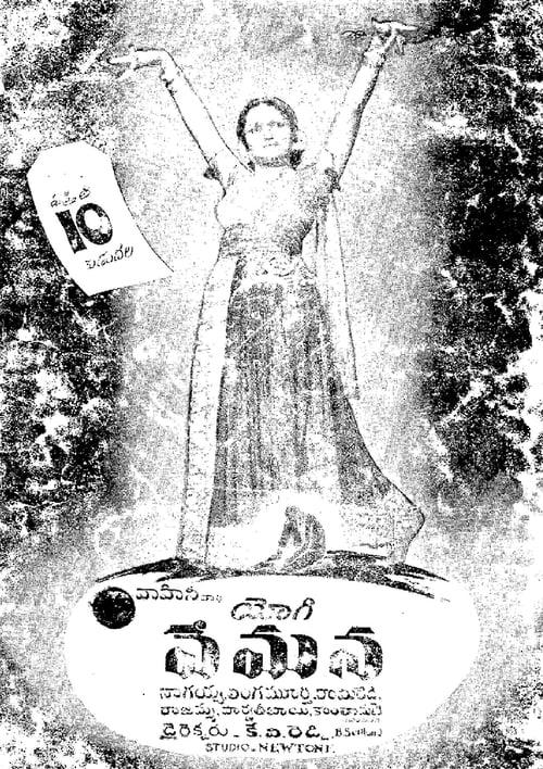 Yogi Vemana (1947)