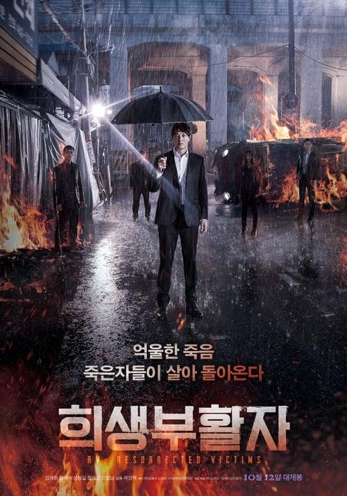 Película Heesaeng boohwalja En Buena Calidad Hd 720p