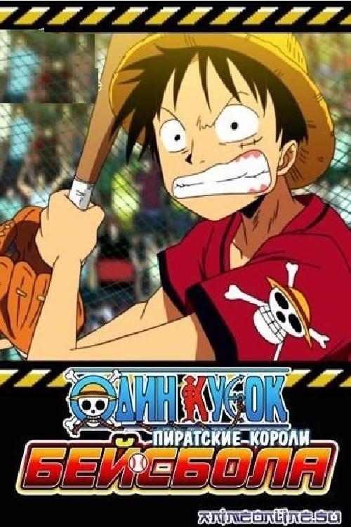 One Piece Take Aim The Pirate Baseball King 2004 The Movie Database Tmdb