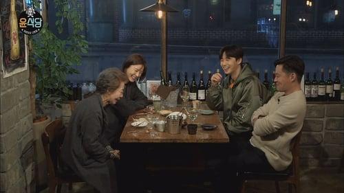 Youn's Kitchen: Season 2 – Épisode Episode 11