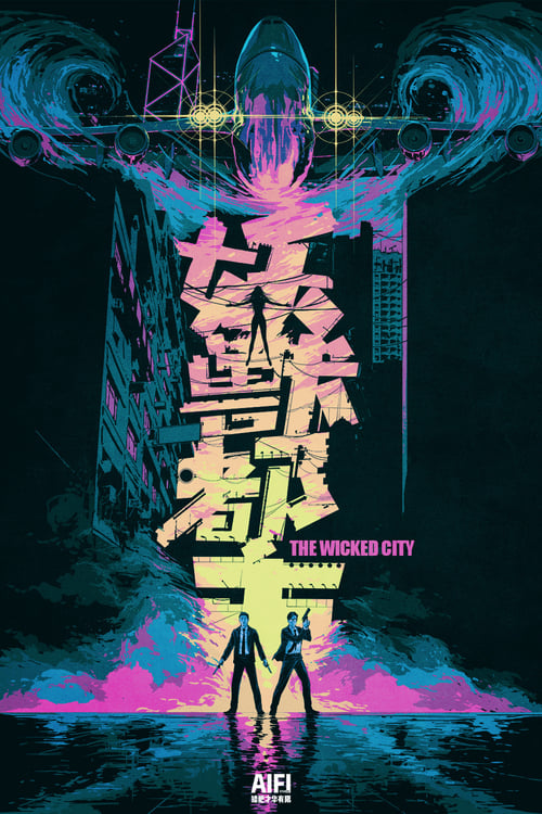 The Wicked City (1992) Poster