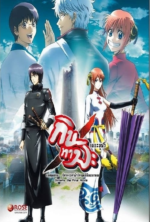 Gintama: The Movie: The Final Chapter: Be Forever Yorozuya (2013)