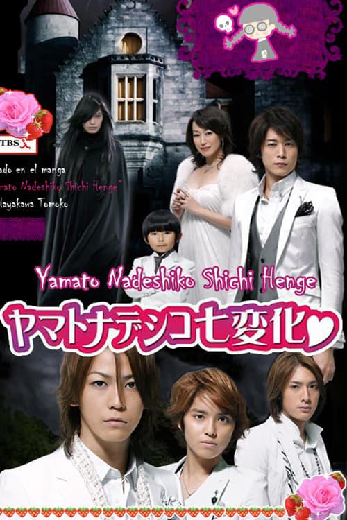 Yamato Nadeshiko Shichi Henge (2010)