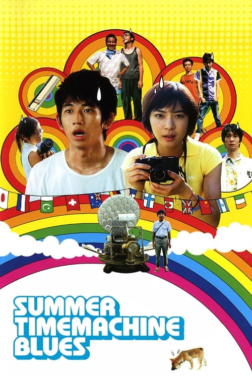 Summer Time Machine Blues (2005) Poster