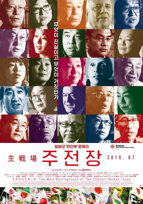 Shusenjo: The Main Battleground of the Comfort Women Issue (2019)