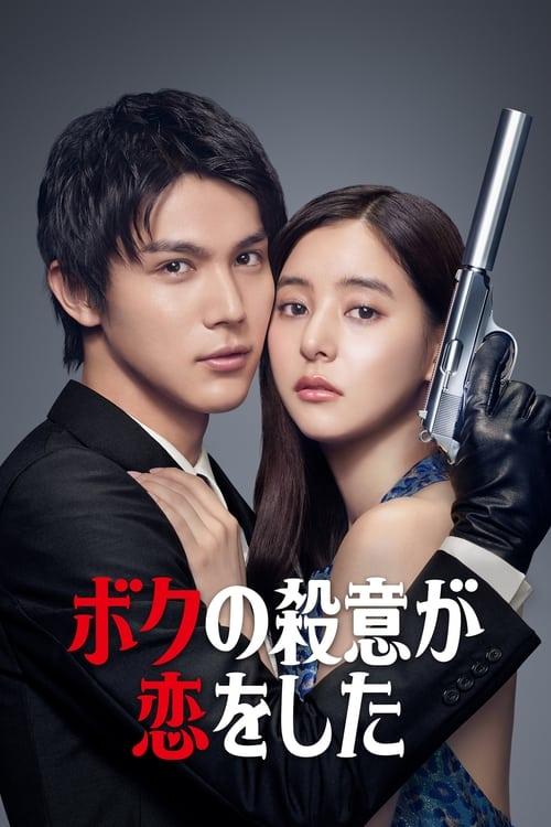 Nonton anime Hitman in Love (2021)