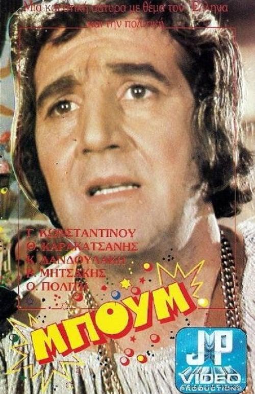 Boom, tara!!! Ta tzoum!!! (1972)