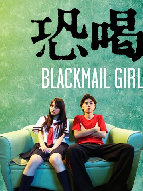 Blackmail Girl (2015)