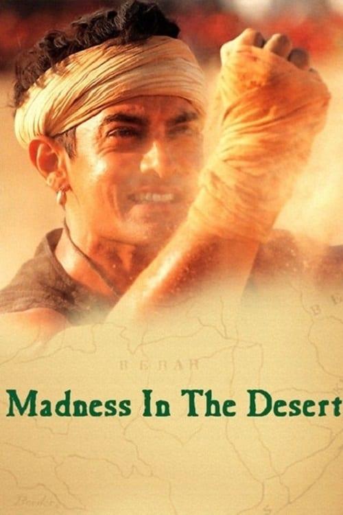 Wahnsinn in der Wüste - Poster