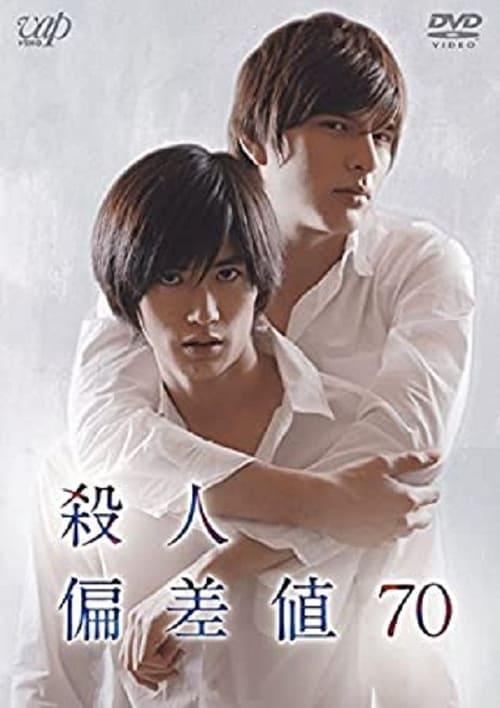 Murder Standard Score 70 (2014) Poster