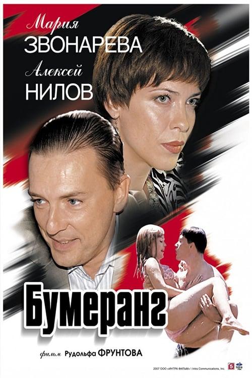 Boomerang (2007)