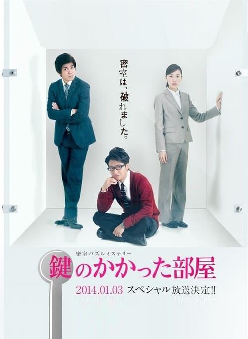 The Locked Room Murders SP (2014) Poster