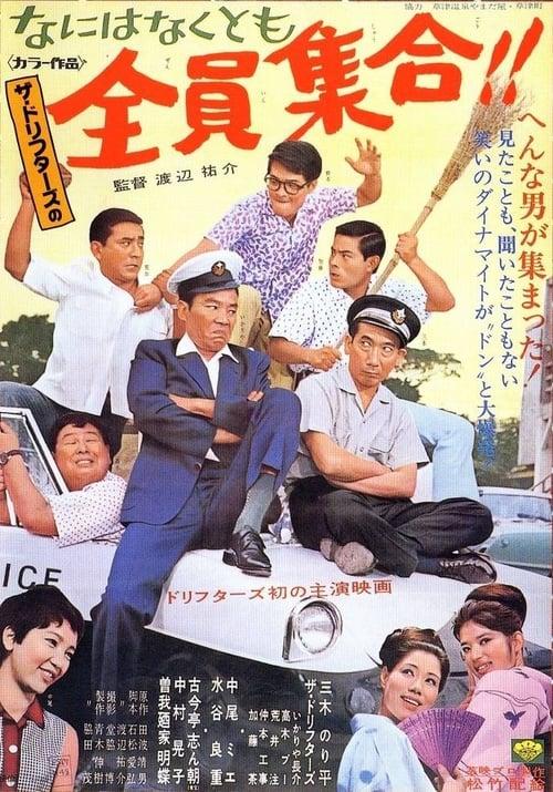 Everybody, Let's Go! (1967)