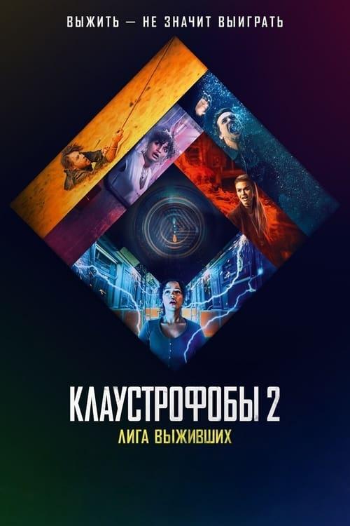 ПОЛУЧИТЬ СУБТИТРЫ Клаустрофобы 2: Лига выживших (2021) в Русский SUBTITLES
