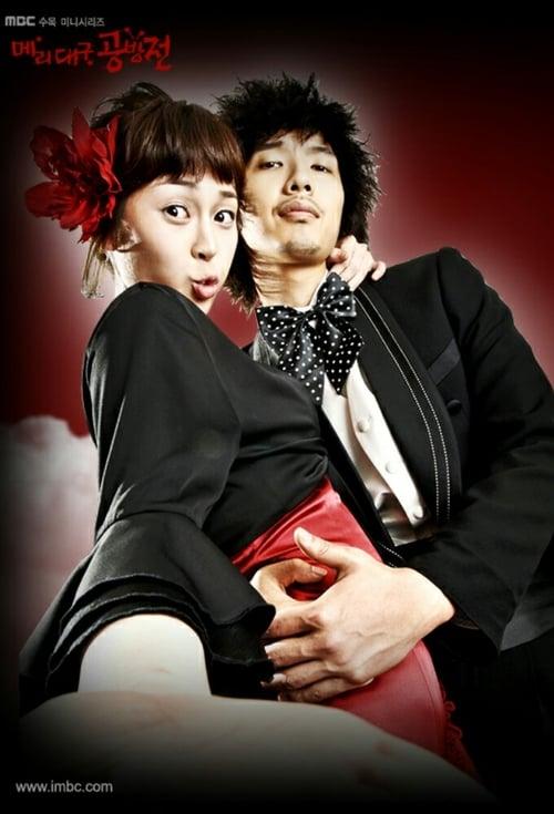 The Mary Daegu Bout (2007)