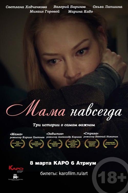 Постер фильма Мама навсегда