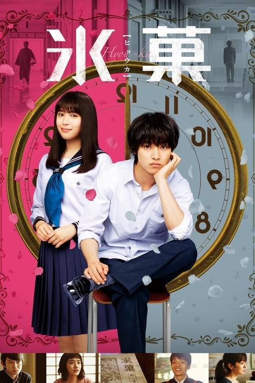Película Hyouka: Forbidden Secrets Doblado Completo