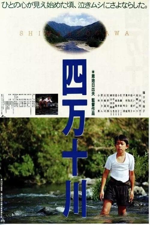Shimanto River (1991) Poster