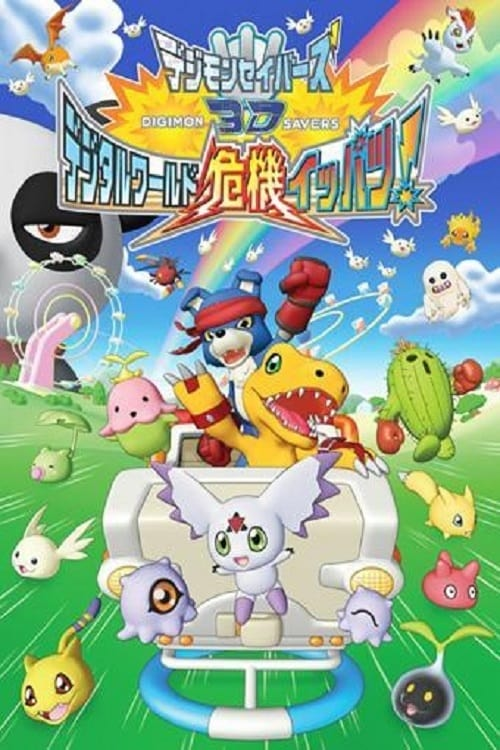 Digimon Savers 3D - A Close Call for the Digital World (2006)