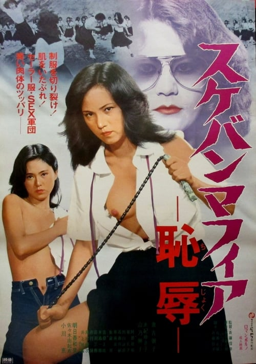 Sukeban Mafia: Disgrace (1980)