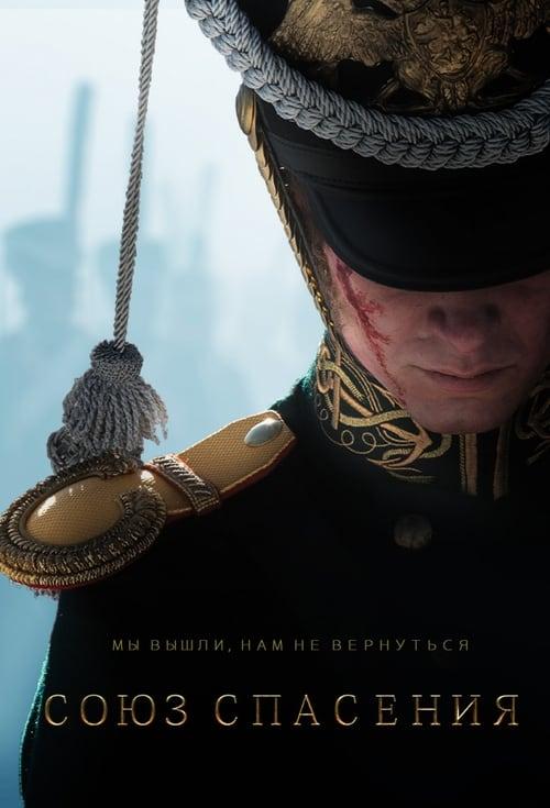 Union of Salvation (2019)