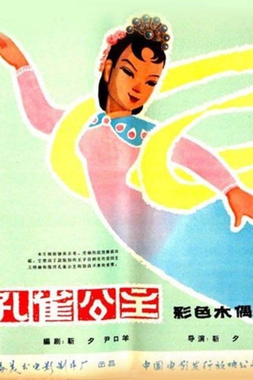 The Peacock Princess (1963)