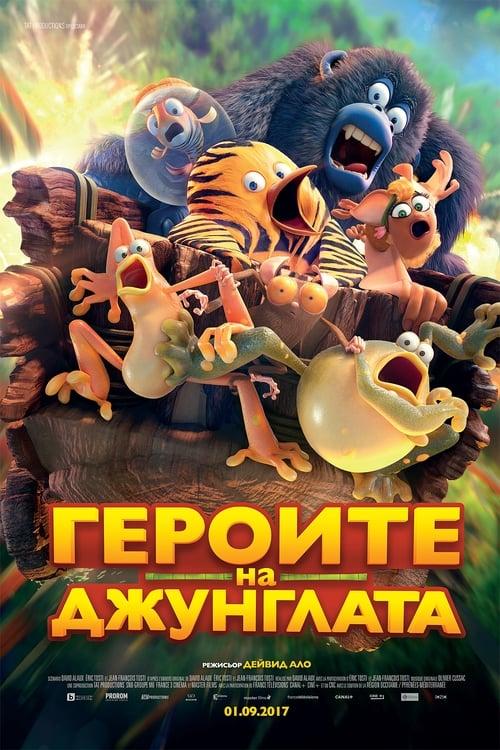Героите на джунглата