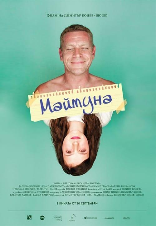 Маймуна - Poster
